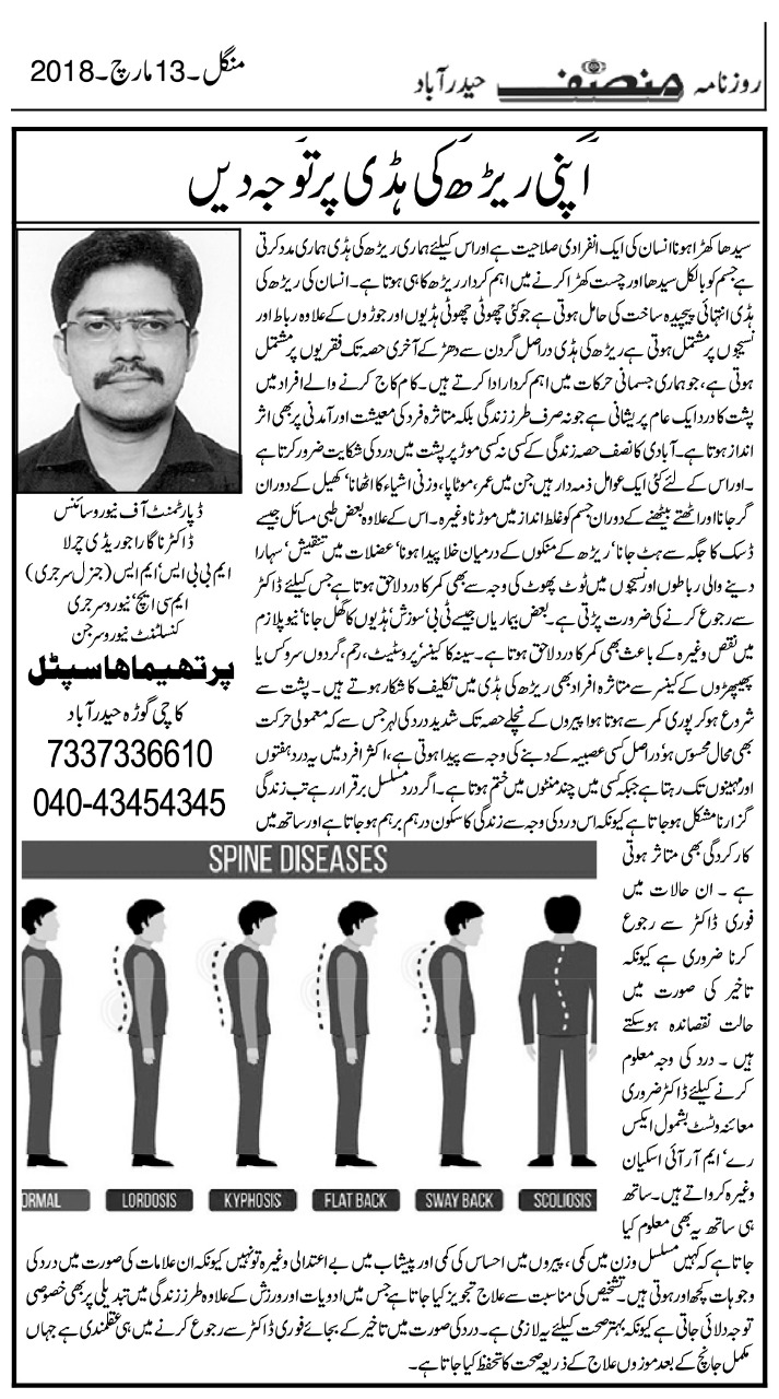 spine problems article in munsif daily