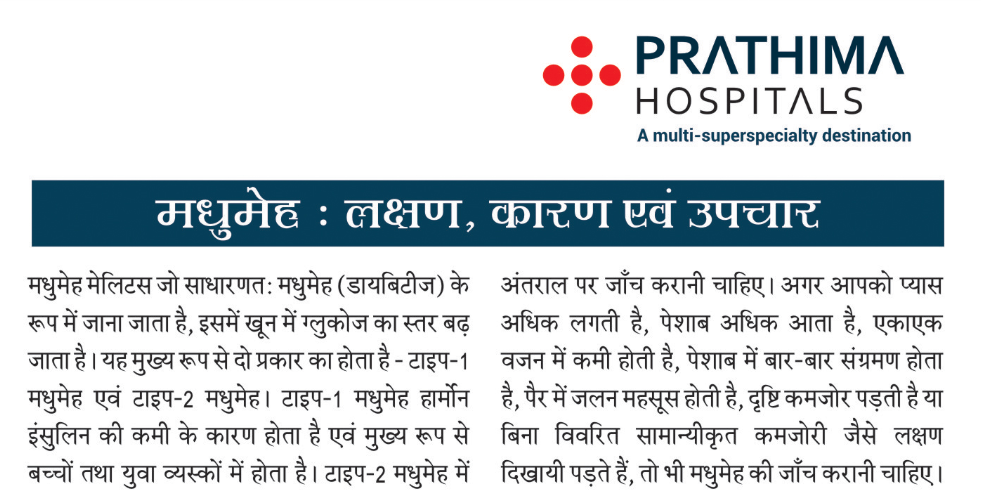 Diabetes: Symptoms, causes, and treatments – Published in Hindi Milap Daily News Paper