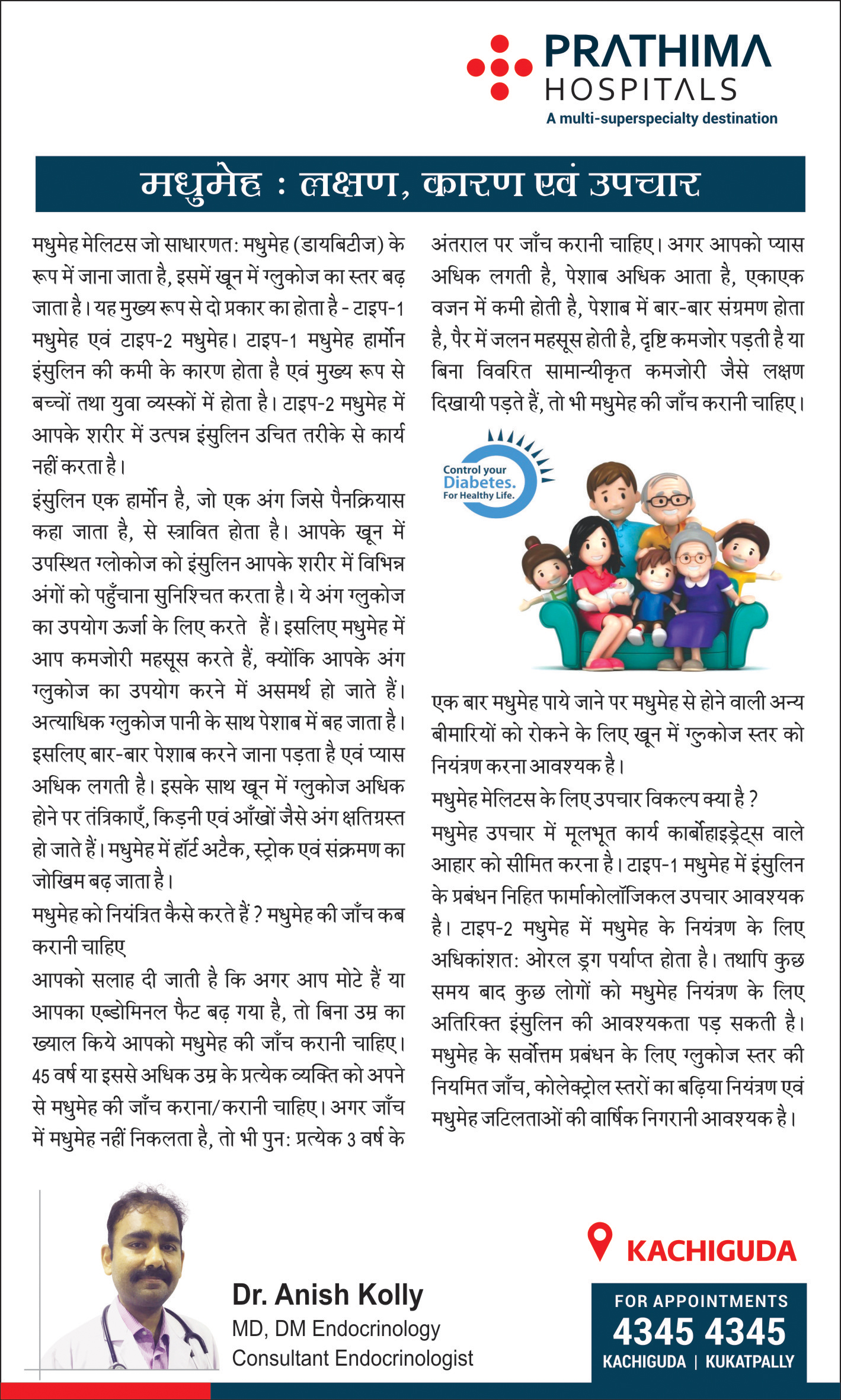 diabetes article in hindi milap