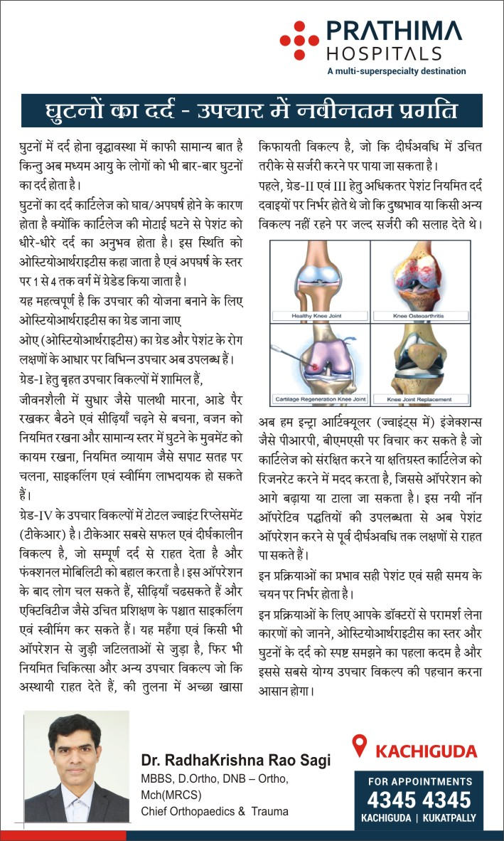 Article on 'KNEE JOINT PAINS – RECENT ADVANCES IN TREATMENT' published in Hindi Milap daily newspaper