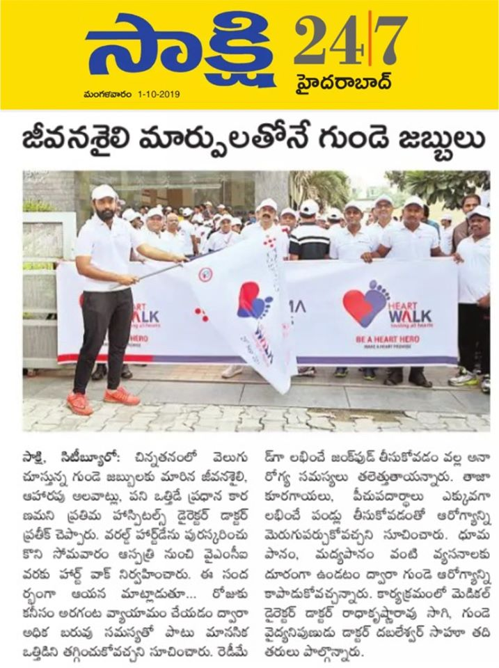 Prathima Hospitals – World Heart Day – Heart Walk News Coverage